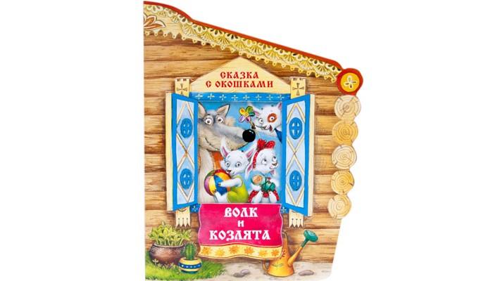 Книжки-картонки Мозаика-Синтез Сказки с окошками Волк и козлята издательство мозаика синтез играем в сказку книжка с пазлами волк и козлята с 12 мес