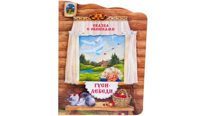 Книжки-картонки Мозаика-Синтез Сказки с окошками Гуси-лебеди книжки картонки росмэн книжка гуси лебеди