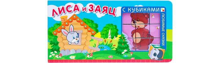 Книжки-игрушки Мозаика-Синтез Любимые сказки с кубиками Лиса и заяц художественные книги мозаика синтез любимые сказки к и чуковского бармалей книга в мягкой обложке