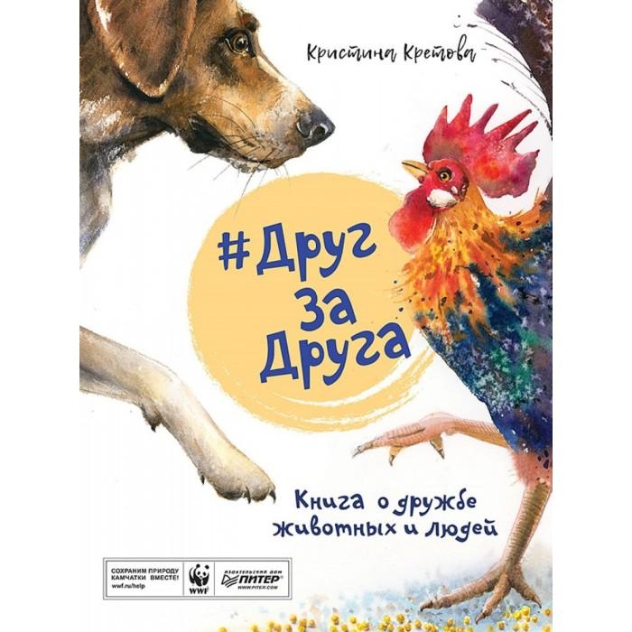 Картинка для Питер ДругЗаДруга Книга о дружбе животных и людей