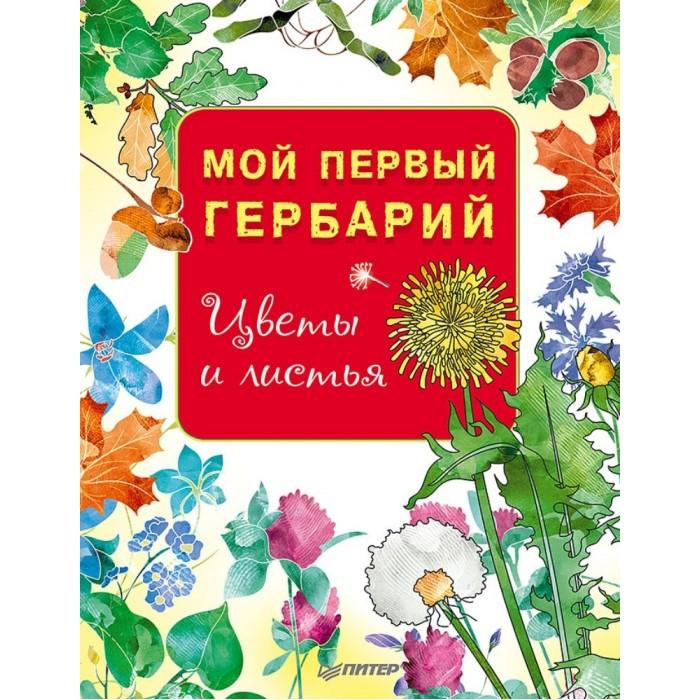 Обучающие книги Питер Книга Мой первый гербарий Цветы и листья обучающие книги питер книга удивительное солнце
