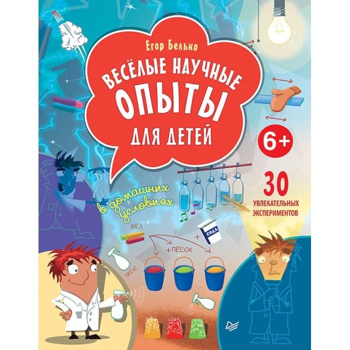 Обучающие книги Питер Книга Весёлые научные опыты для детей 30 увлекательных экспериментов в домашних условиях