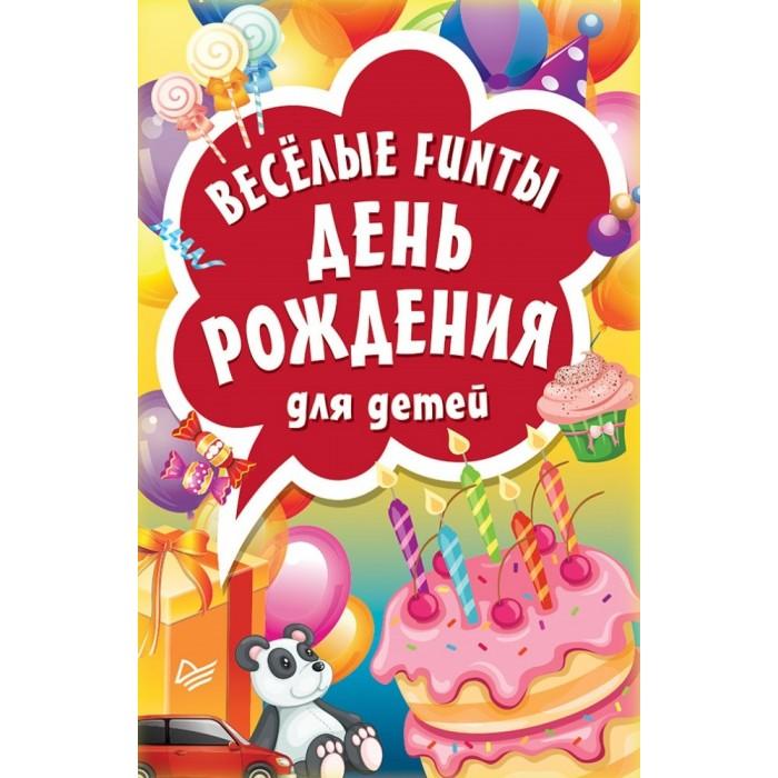 Настольные игры Питер Игра Весёлые FUNты День рождения