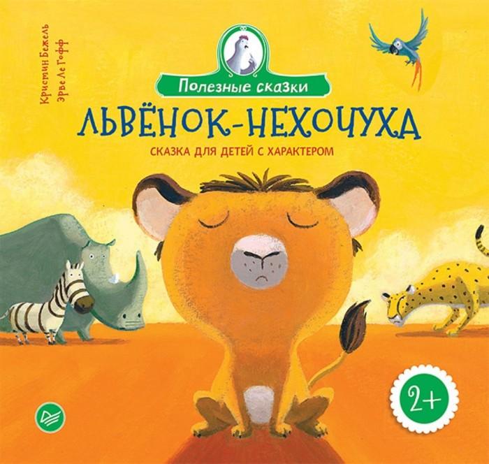 Художественные книги Питер Книга Львенок-нехочуха Сказка для детей с характером
