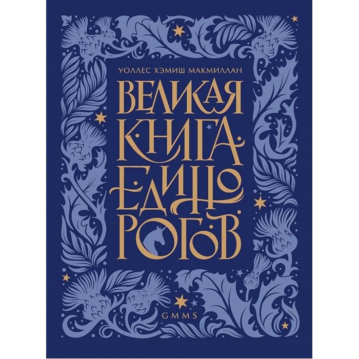 Обучающие книги Питер Великая книга Единорогов