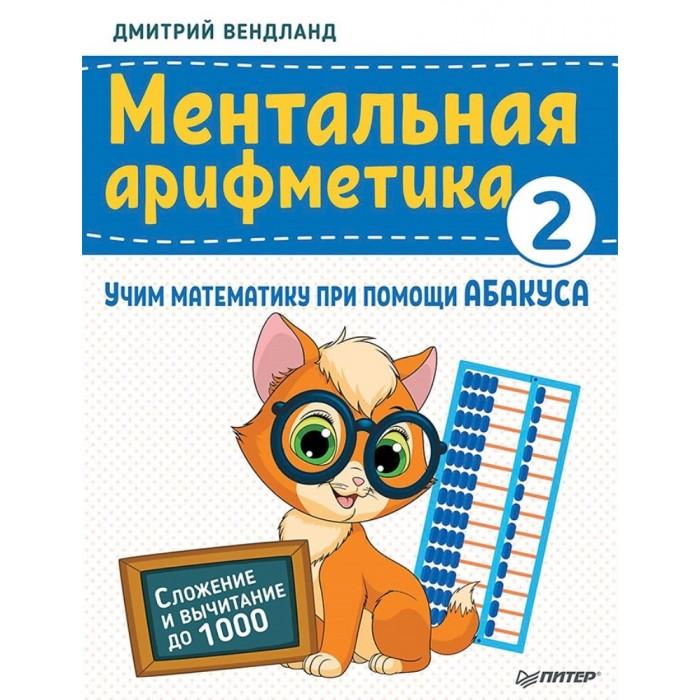 Питер Ментальная арифметика 2: учим математику при помощи абакуса Сложение и вычитание до 1000