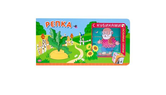 Книжки-игрушки Мозаика-Синтез Любимые сказки с кубиками Репка книжки игрушки мозаика синтез настольный театр спящая красавица