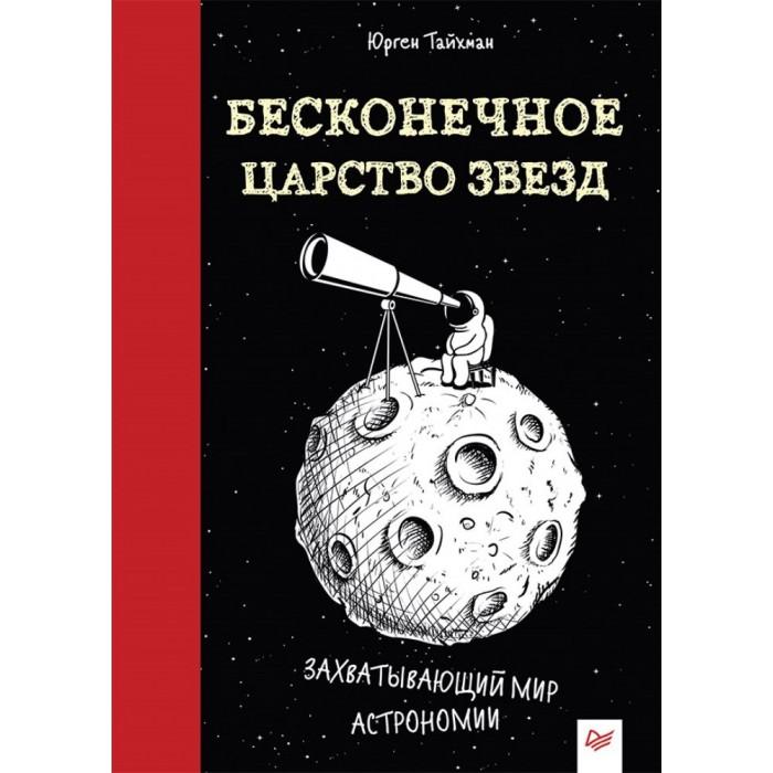 Обучающие книги Питер Бесконечное царство звёзд Захватывающий мир астрономии обучающие книги питер книга удивительное солнце