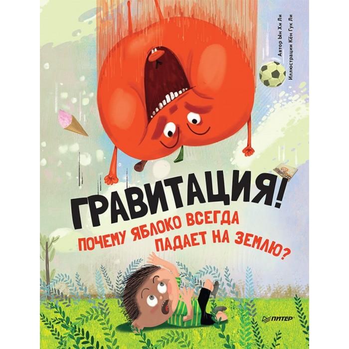 Купить Питер Книга Гравитация! Почему яблоко всегда падает на землю? в интернет магазине. Цены, фото, описания, характеристики, отзывы, обзоры