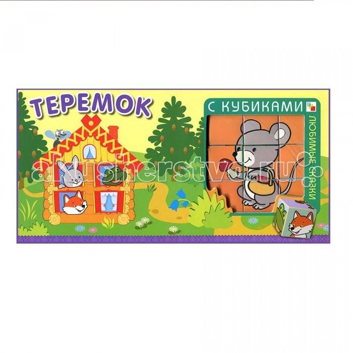Книжки-игрушки Мозаика-Синтез Любимые сказки с кубиками Теремок книжки игрушки мозаика синтез настольный театр спящая красавица