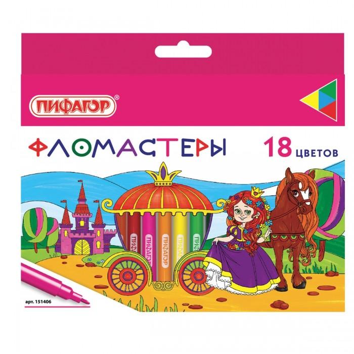 Фломастеры Пифагор Принцессы 18 цветов