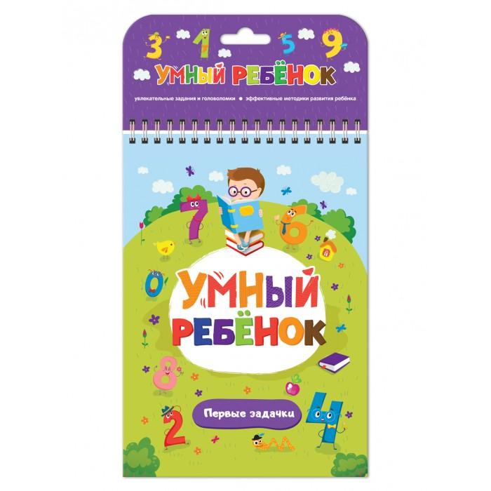 Фото - Развивающие книжки Malamalama Умный ребенок Первые задачки развивающие книжки феникс умный ребенок от рождения до года