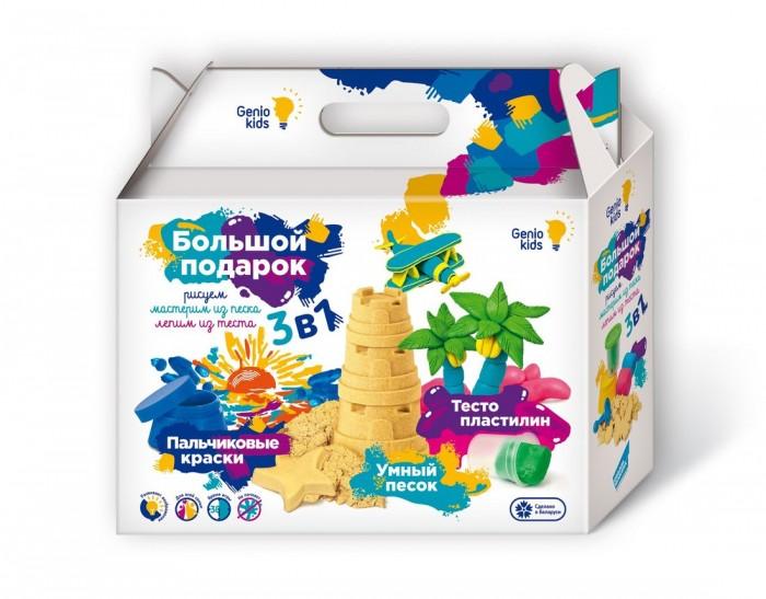 Genio Kids Набор для детского творчества Большой подарок