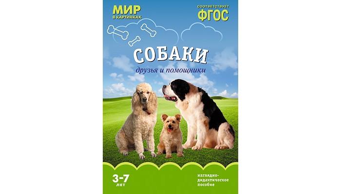 Раннее развитие Мозаика-Синтез ФГОС Мир в картинках Собаки Друзья и помощники