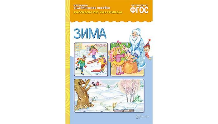 Раннее развитие Мозаика-Синтез ФГОС Рассказы по картинкам Зима