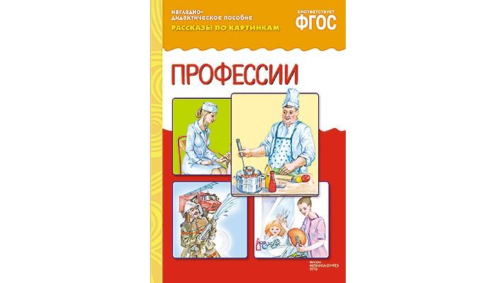 Раннее развитие Мозаика-Синтез ФГОС Рассказы по картинкам Профессии консультирование родителей в детском саду возрастные особенности детей