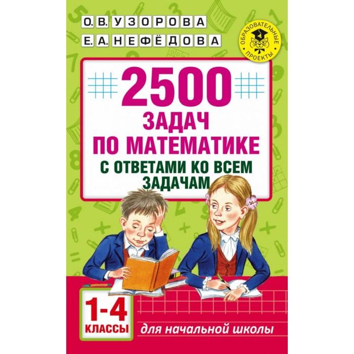 Раннее развитие Издательство АСТ Книга 2500 задач по математике с ответами ко всем задачам 1-4 классы отсутствует правила по математике 1 4 классы
