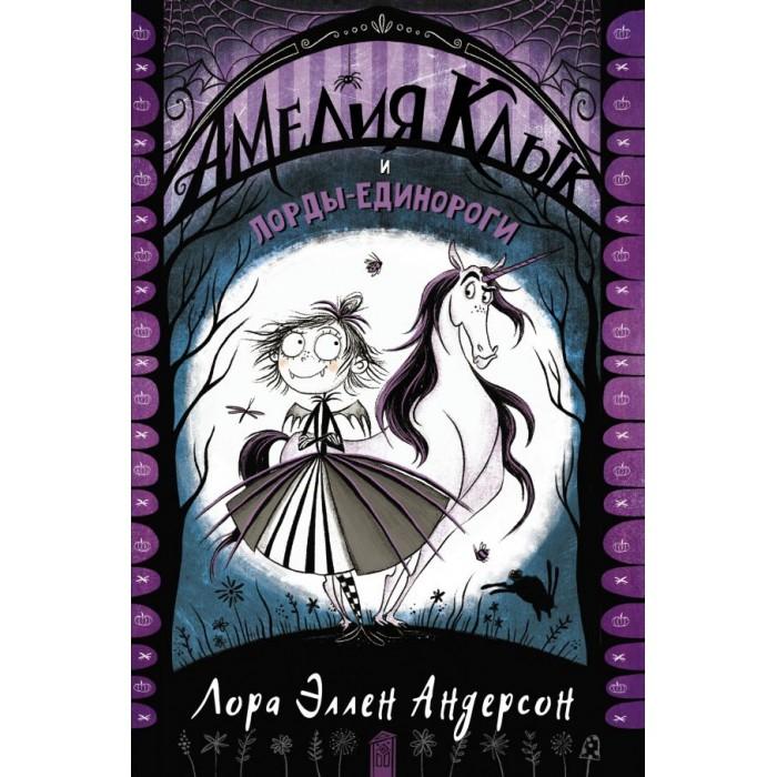амелия борн все книги читать бесплатно полностью