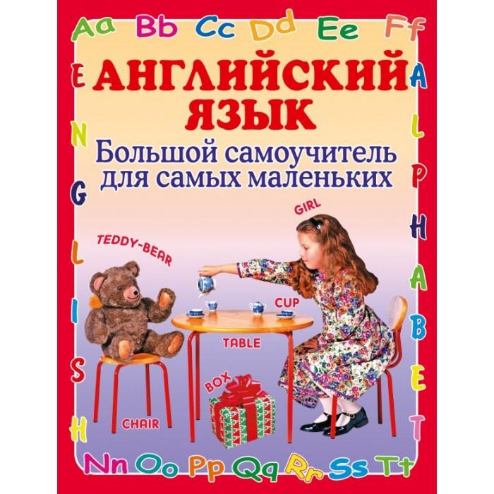 Раннее развитие Издательство АСТ Книга Английский язык Большой самоучитель для самых маленьких
