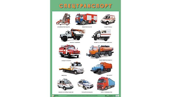 Обучающие плакаты Мозаика-Синтез ПЛ Спецтранспорт