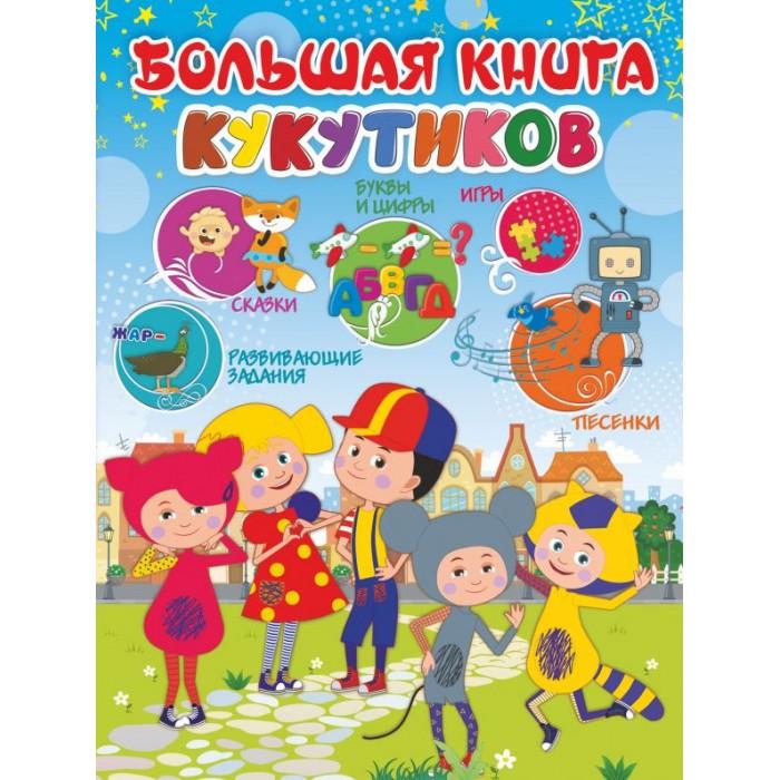 Купить Издательство АСТ Большая книга Кукутиков в интернет магазине. Цены, фото, описания, характеристики, отзывы, обзоры