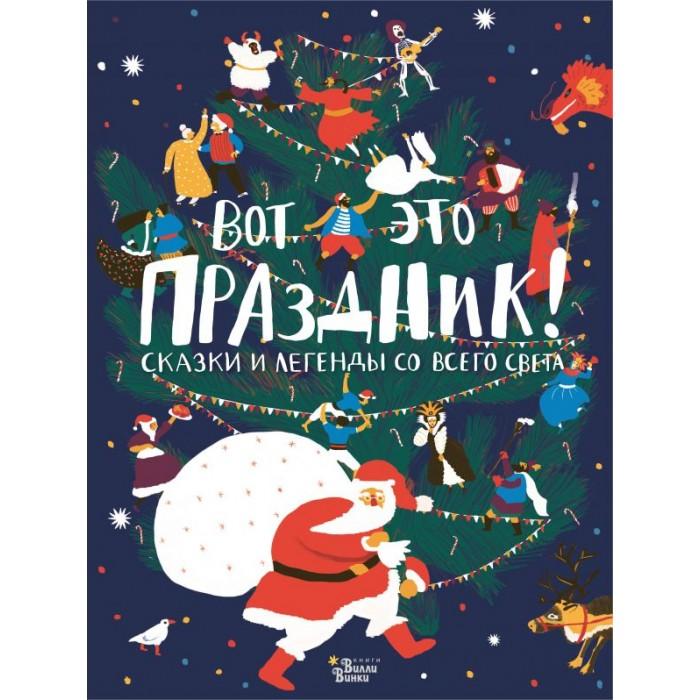 Купить Художественные книги, Издательство АСТ Вот это праздник Сказки и легенды со всего света