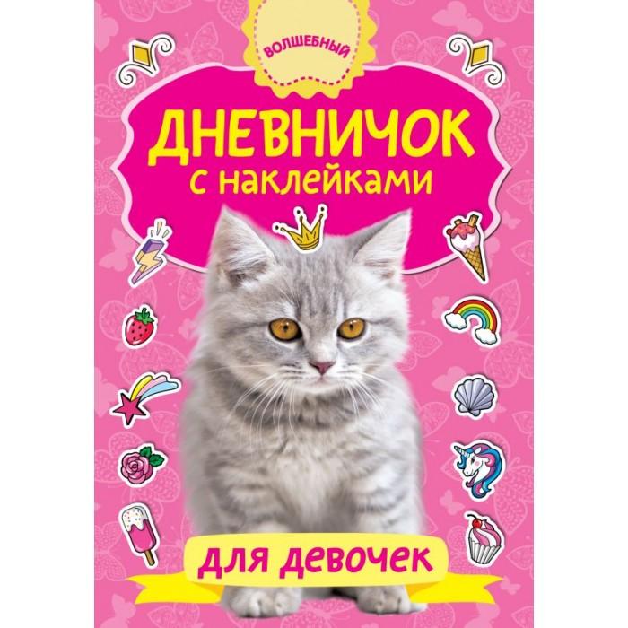 Канцелярия Издательство АСТ Дневничок с наклейками для девочки недорого