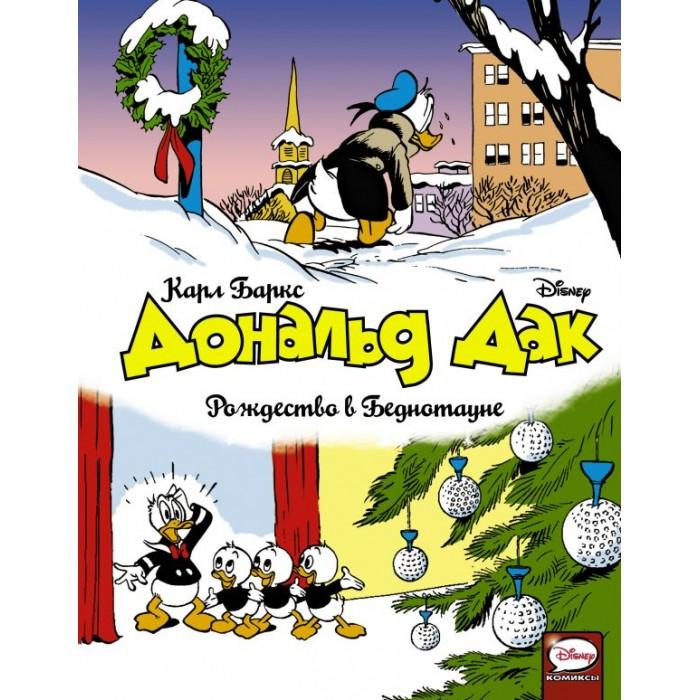Картинка для Художественные книги Издательство АСТ Книга Дональд Дак Рождество в Беднотаун