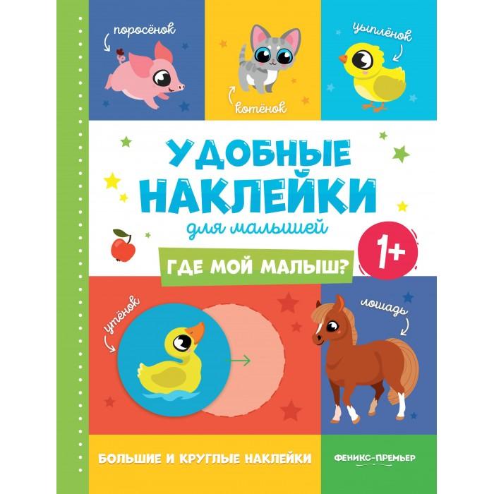 Книжки с наклейками Феникс Удобные наклейки для малышей. Где мой малыш? комплекты на выписку мой малыш одеяло мой малыш экрю с накидкой бежевое