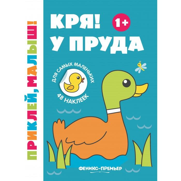 Картинка для Книжки с наклейками Феникс Приклей, малыш! Кря! У пруда (48 наклеек)