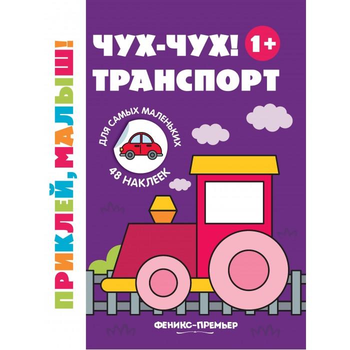 Книжки с наклейками Феникс Приклей, малыш! Чух-чух! Транспорт (48 наклеек) книжка с наклейками чух чух