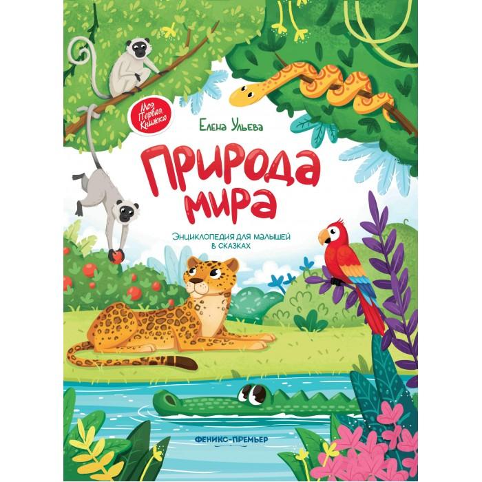 Феникс Природа мира: энциклопедия для малышей в сказках