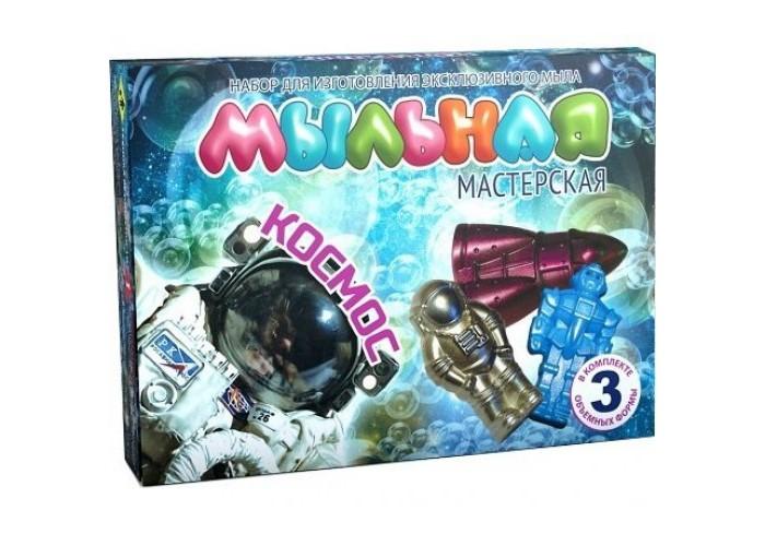 Наборы для творчества Инновации для детей Набор Мыльная мастерская Космос луч набор для изготовление мыла машины