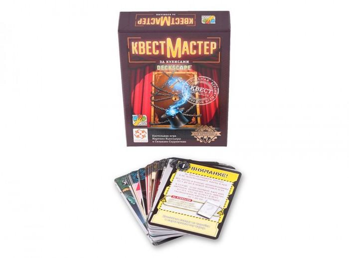 Купить Настольные игры, Стиль жизни Настольная игра КвестМастер 5 За кулисами