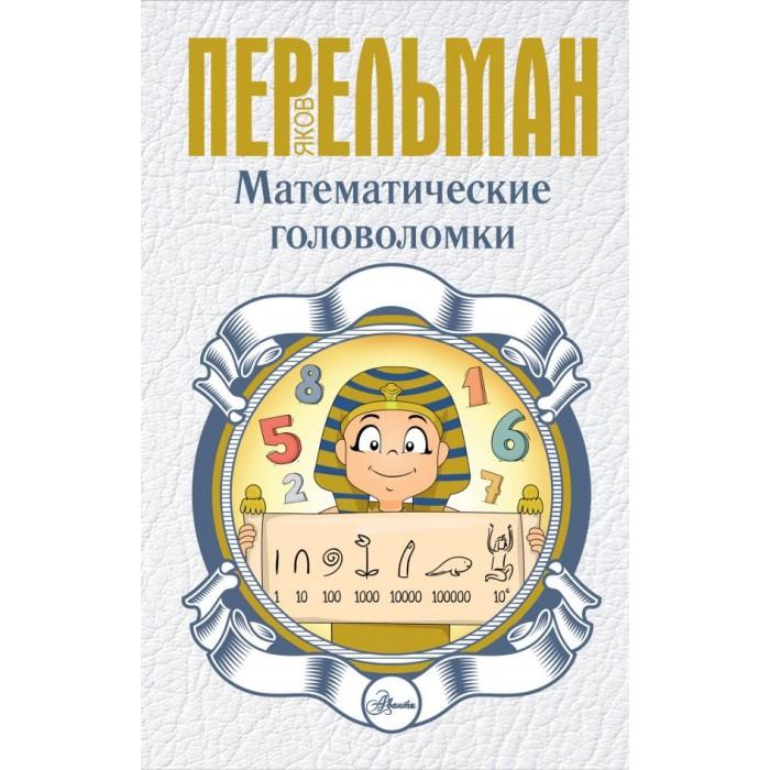 Раннее развитие Издательство АСТ Яков Перельман Книга Математические головоломки смыкалова е в математические каникулы игры и головоломки
