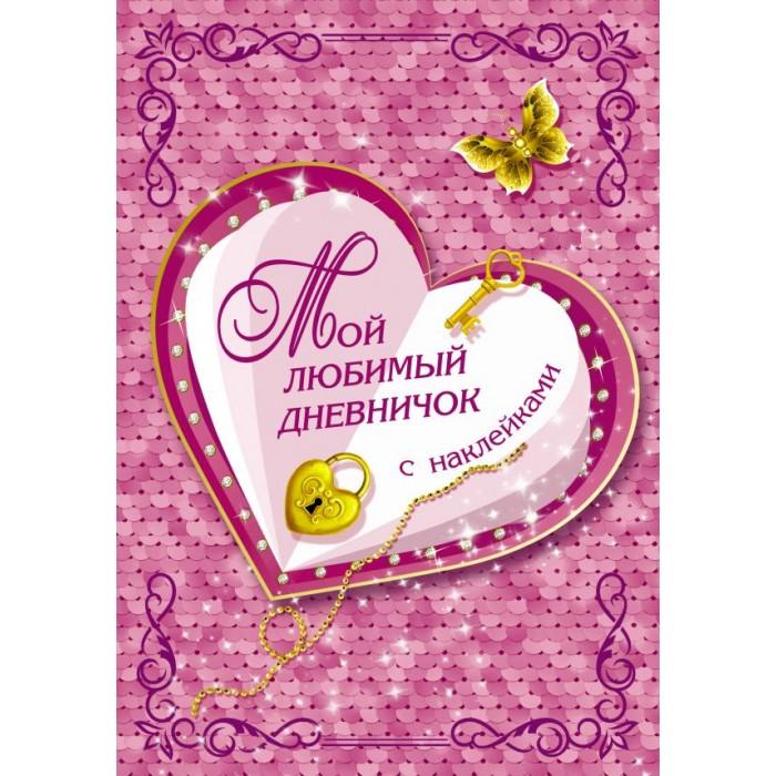Канцелярия Издательство АСТ Мой любимый дневничок с наклейками дмитриева в г мой любимый дневничок с наклейками