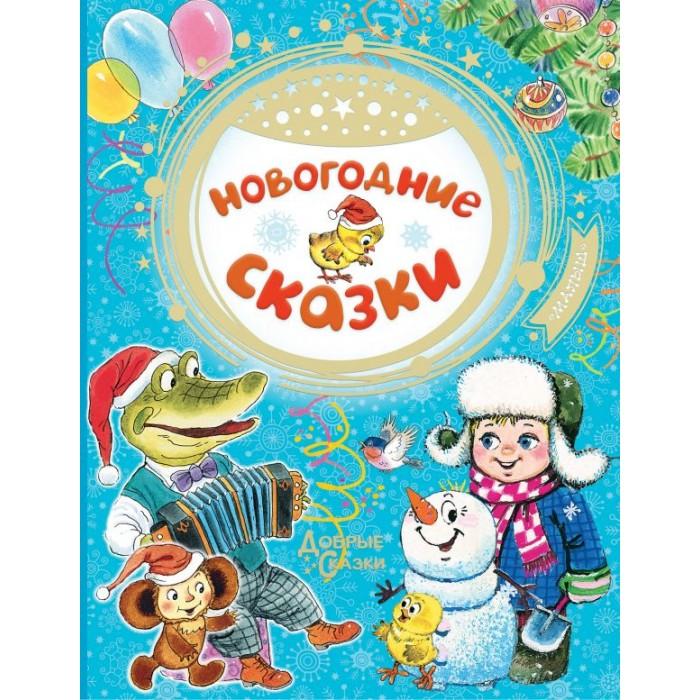 Картинка для Художественные книги Издательство АСТ Книга Новогодние сказки