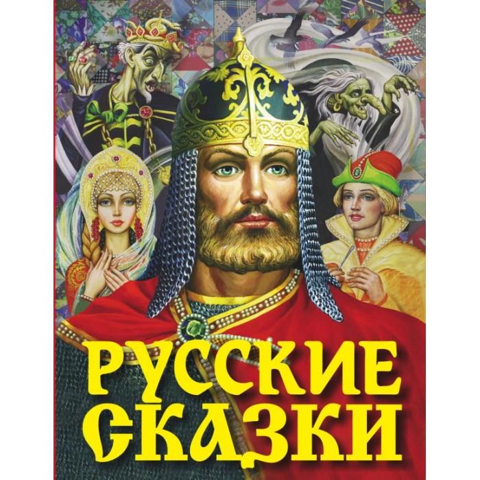 Купить Художественные книги, Издательство АСТ Книга Русские сказки (Богатырь)