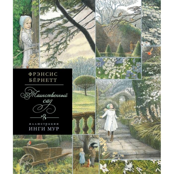 Купить Художественные книги, Издательство АСТ Книга Таинственный сад