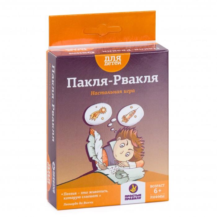 Игры для школьников Простые правила Настольная игра Пакля-Рвакля! пакля ленточная в новосибирске