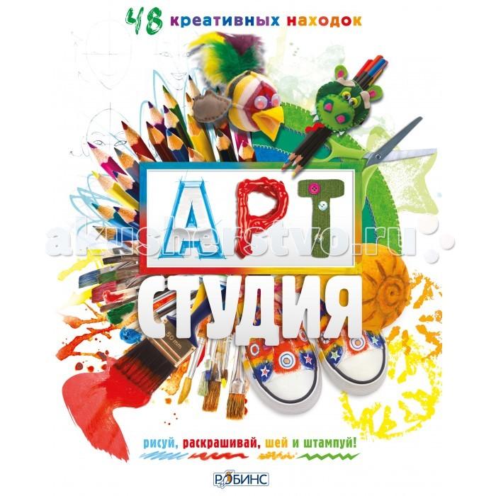 Наборы для творчества Робинс Арт-студия. 48 креативных находок робинс наборы для творчества блестящий дизайн для дома школы вечеринок