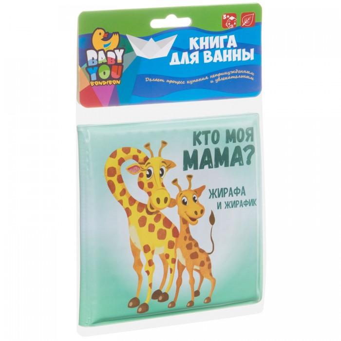 Фото - Игрушки для ванны Bondibon Книжка для купания Baby You Кто моя мама? игрушки для ванны умка книжка для ванны с погремушкой моя рыбка