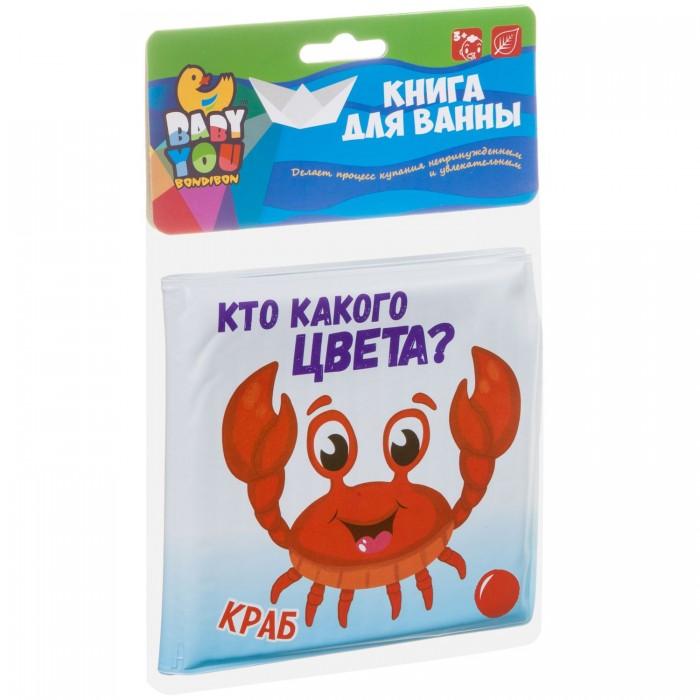 Игрушки для ванны Bondibon Книжка для купания Baby You Кто какого цвета?
