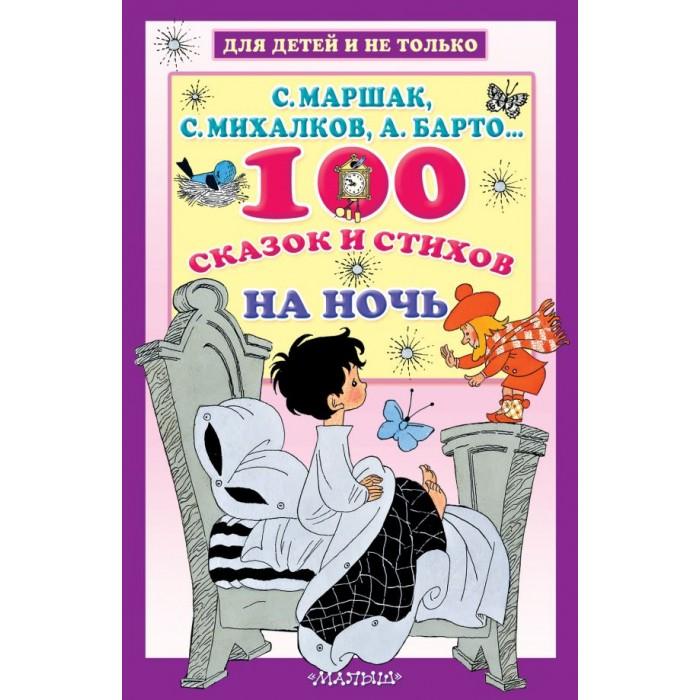 Художественные книги Издательство АСТ 100 сказок и стихов на ночь художественные книги издательство аст 100 сказок для малышей