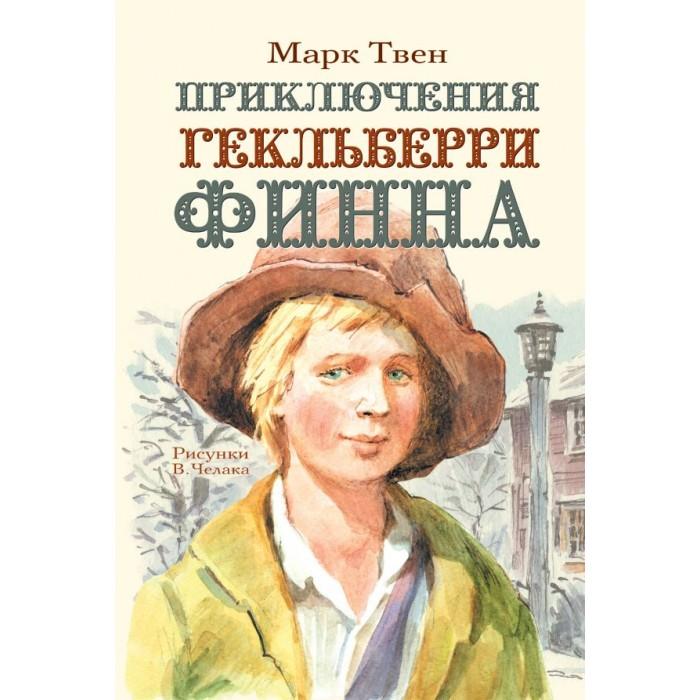 Художественные книги Издательство АСТ Приключения Гекльберри Финна