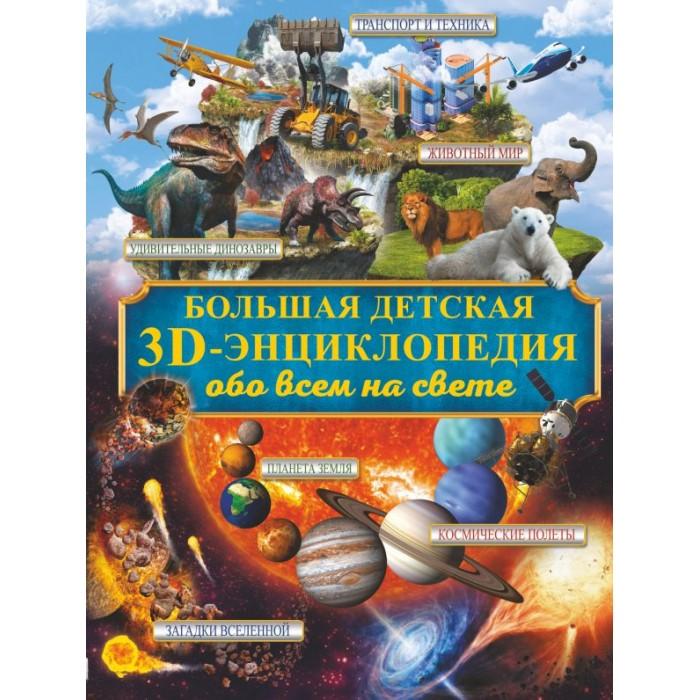 Издательство АСТ Большая 3D-энциклопедия обо всём на свете фото