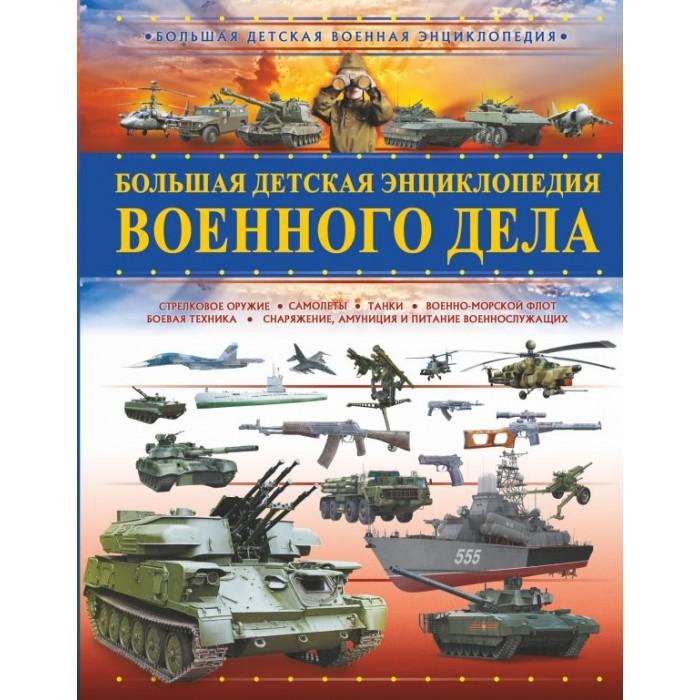 Издательство АСТ Большая энциклопедия военного дела фото