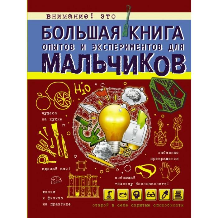 Купить Обучающие книги, Издательство АСТ Большая книга опытов и экспериментов