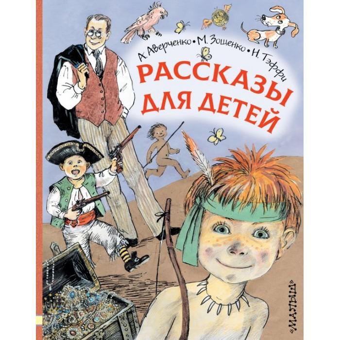 Купить Художественные книги, Издательство АСТ Рассказы для детей