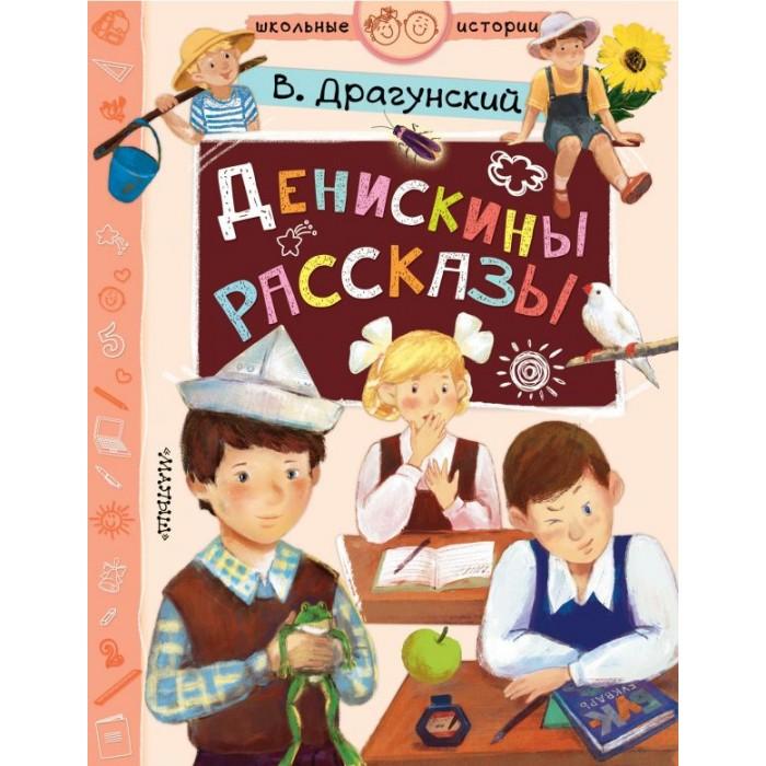 Художественные книги Издательство АСТ Денискины рассказы 847417